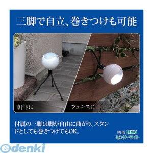 809994 LEDどこでもセンサーライト防雨型