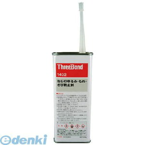 スリーボンド TB1402200 ねじのゆるみ・漏れ・さび防止剤 透明 200g