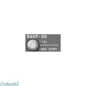 日本ハートビル工業 [RSUT-22]R点字鋲 φ22ミリ×5ミリ 【点字鋲】 RSUT22