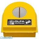 OLFA(オルファ) [158K] 安全刃折器ポキL型