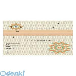 アピカ DR365 【10個入】 領収証小切手判 横