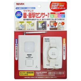 【あす楽対応】リーベックス REVEX X860 ワイヤレス音・衝撃センサーセット【即納・在庫】