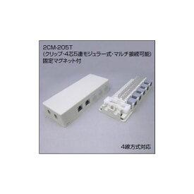 三和電気工業 2CM-205T ボタン電話用MJロ−ゼット RJ−11 4C 5連【サンワD】 2CM205T