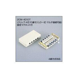 三和電気工業 2CM-4010T ボタン電話用MJロ−ゼット RJ−11 4C 10連【サンワD】 2CM4010T