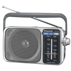 パナソニック[RF-2450-S] FM/AM 2バンドレシーバー シルバー RF2450S