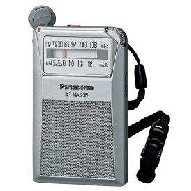 パナソニック[RF-NA35R-S] FM/AM 2バンドレシーバー シルバー RFNA35RSS