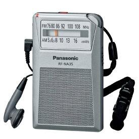 パナソニック[RF-NA35-S] FM/AM 2バンドレシーバー シルバー RFNA35SS