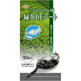 コーチョー 4972316204624 ワンニャン システムトイレ用緑茶DEシート 12枚入