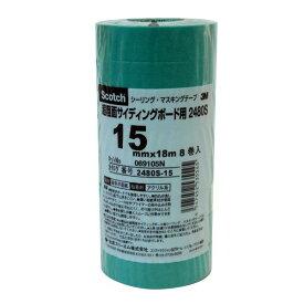 【ポイント2倍】3M スリーエム 2480S-15 シーリング用マスキングテープ 2480S 15mm×18m 【8P】 2480S15 スリーエムジャパン スコッチ