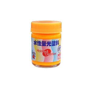 水性蛍光塗料 25ml