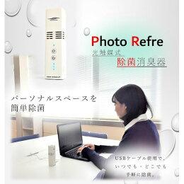【個数:1個】クリーンベンチャー21PR-3814K01光触媒式除菌消臭器フォトリフレPR3814K01