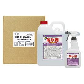 古河薬品工業 KYK 22-100 業務用解氷剤4L 22100