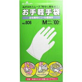 4901792033596 お手軽手袋 No.806 左右兼用ビニール極薄手 粉なし Mサイズ 100枚入【キャンセル不可】