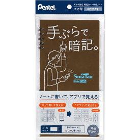 ぺんてる[SMS3-KD] スマ単 6行 カーキー SMS3KD