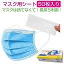 【あす楽対応】【50枚組】マスク 取り替えシート 日本製 さらふあ マスク用とりかえシート 50枚 マスク用フィルター …