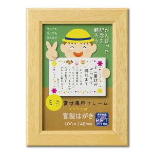 大仙 J635-M0100 賞状額 ミニカノエ ナチュラル 上下箱OPP 官製はがき J635M0100
