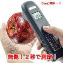 メカトロニクス N-1 りんご用 直送 代引不可・他メーカー同梱不可 非破壊糖度計N−1 りんご用 N1りんご用