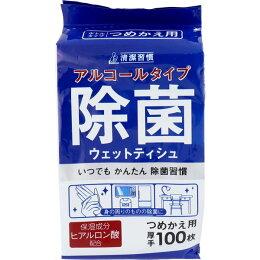 アルコールタイプ除菌ウェットティッシュ詰替用100枚入