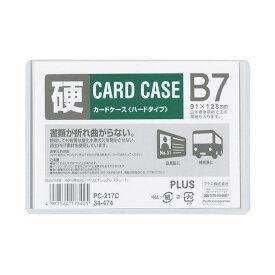 プラス 4977564173425 カードケース ハード PC−217C B7