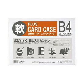 【ポイント2倍】プラス 4977564307707 再生カードケース ソフト B4 PC−314R