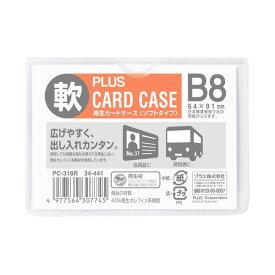プラス 4977564307745 再生カードケース ソフト B8 PC−318R