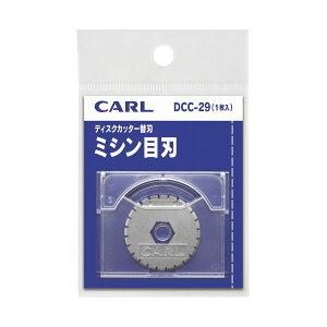 【ポイント2倍】4971760982416 カール事務器 ディスクカッター替刃 DCC−29 ミシン目 ミシン目刃 ディスクカッター替刃ミシン刃 CARL カールディスクカッター替刃 DCC29