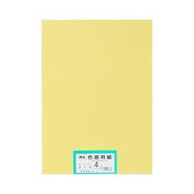 【ポイント2倍】4902011336788 大王製紙 再生色画用紙 4ツ切 100枚 きいろ 工作用紙 再生色画用紙4ツ切100枚きいろ 再生色画用紙四切100枚きいろ フレッシュカラー