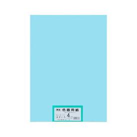 【ポイント2倍】4902011337037 大王製紙 再生色画用紙 4ツ切 100枚 みずいろ 工作用紙 再生色画用紙4ツ切100枚みずいろ 再生色画用紙四切100枚みずいろ 4ツ切判みずいろ