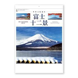新日本カレンダー NK66 富士十二景