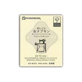 4571243117085 CHINOSHIO布ナプキン ライナー 紺ドット 34218
