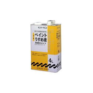 サンデーペイント 4906754266418 高級ペイントうすめ液 4L