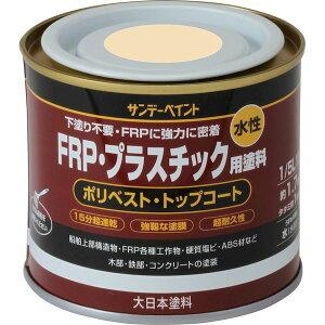 サンデーペイント 4906754266654 水性FRP・プラスチック用塗料 アイボリー 200M