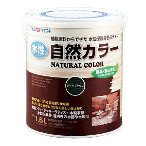 水性自然カラー 1.6L