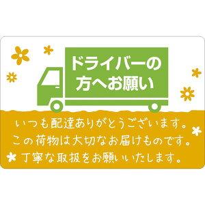 【ポイント2倍】ササガワ タカ印 25-302 【5個入】 荷札シール ドライバーの方へ 25302