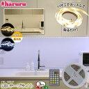 ユアサプライムス YHL-300AR 簡単に貼れるLEDテープ#haruru はるる アダプター式 YHL300AR