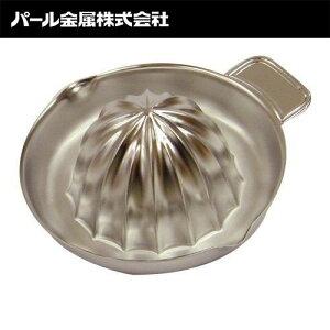 パール金属 4976790102766 業務用 ステン グレープフルーツ ジューサー 日本製 R−10276