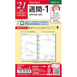 レイメイ藤井 DPR2131 21ダヴィンチ B7 シュウカン1