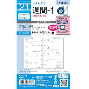 レイメイ藤井 LAR2180 21ラセ B7 シュウカン1
