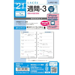 レイメイ藤井 LAR2182 21ラセ B7 シュウカン3