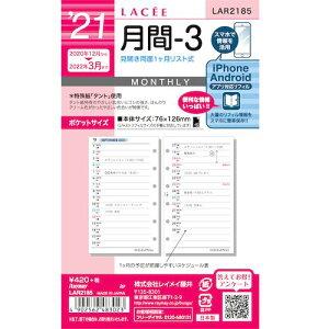 レイメイ藤井 LAR2185 21ラセ B7 ゲッカン3