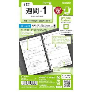 レイメイ藤井 WPR2171 21キーワード B7 シュウカン1