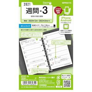 レイメイ藤井 WPR2173 21キーワード B7 シュウカン3