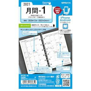 レイメイ藤井 WPR2174 21キーワード B7 ゲッカン1