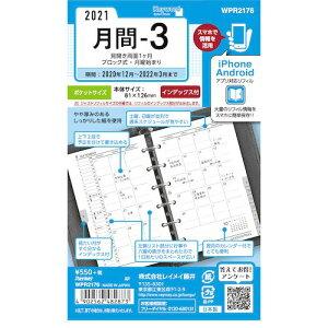 レイメイ藤井 WPR2176 21キーワード B7 ゲッカン3