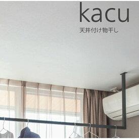 森田アルミ工業 KAC146U-BK 天井付け物干し kacu カク U字型−天井吊Sサイズ 黒 ブラック 天井吊り/壁−天井付L型兼用タイプ KAC146UBK