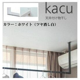 森田アルミ工業 KAC146U-WH 天井付け物干し kacu カク U字型−天井吊Sサイズ 白 ホワイト 天井吊り/壁−天井付L型兼用タイプ KAC146UWH