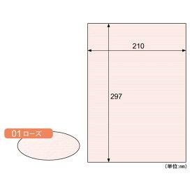 【ポイント2倍】ヒサゴ CP01S 【5個入】 カラー素材紙 クラッポストライプ/ローズ