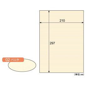 【ポイント2倍】ヒサゴ CP02S 【5個入】 カラー素材紙 クラッポストライプ/バニラ