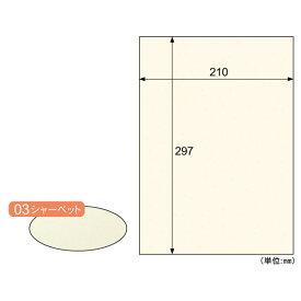 【ポイント2倍】ヒサゴ CR03S 【5個入】 カラー素材紙 クラッポスター/シャーベット