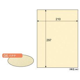【ポイント2倍】ヒサゴ CR04S 【5個入】 カラー素材紙 クラッポスター/バナナ